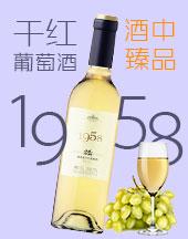 河南民权九鼎葡萄酒有限公司