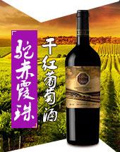 宁夏红粉佳荣酒庄有限公司