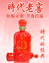 鳳城市時代老窖酒業飲品有限公司