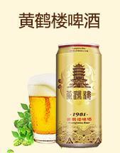 湖北黄鹤楼啤酒有限公司