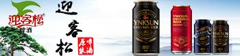 黃山市迎客松啤酒股份有限公司