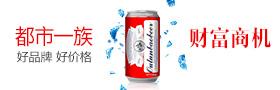 青岛都市一族啤酒有限公司
