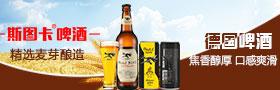 廣東斯圖卡啤酒有限公司