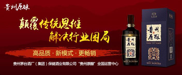 贵州茅台酒厂(集团)保健酒业有限公司运营中心