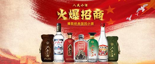 岩搏酒业集团有限公司