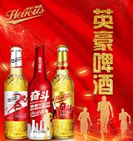 山�|英豪啤酒有限公司