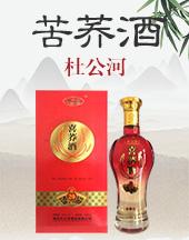 湖北杜公河酒业有限公司