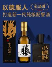 广西德胜酒业营销有限公司