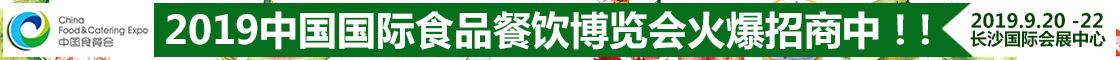 中国国际食品餐饮博览会