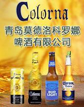 青島莫德洛科羅娜啤酒有限公司