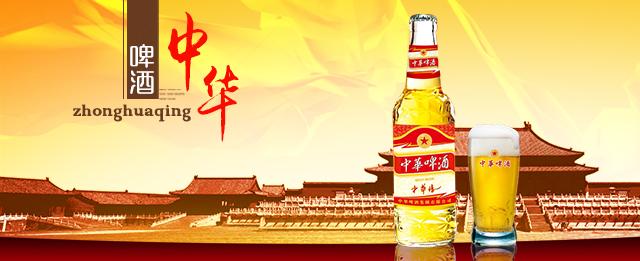 中华啤酒集团有限公司