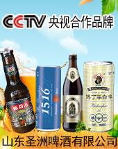山東圣洲啤酒有限公司