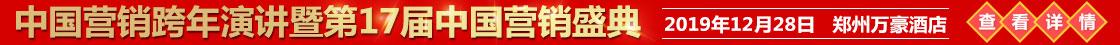 中国营销跨年演讲