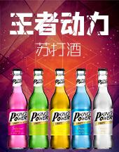 深圳市潤捷飲料有限公司