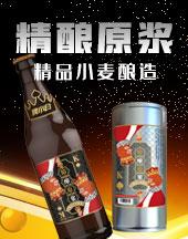山東爽冰啤酒有限公司