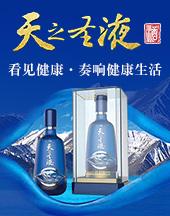 泸州天之圣液酒类有限公司