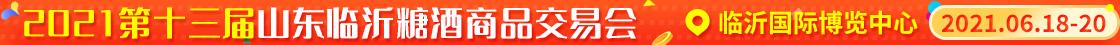 2021第十三届中国(临沂)国际糖酒商品交易会