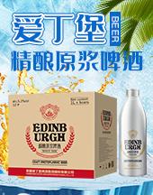 英国爱丁堡啤酒集团国际有限公司