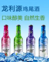 龍利源(福建)酒業商貿有限公司