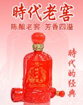 凤城市时代老窖酒业饮品有限公司