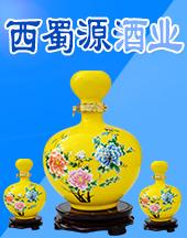 四川西蜀源酒业有限公司
