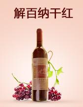 新乡市新天葡萄酒业有限公司
