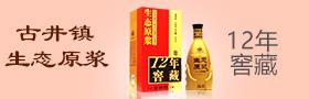 安徽百年贡酒有限公司