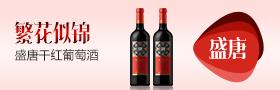 蓬莱国宾葡萄酒庄有限公司