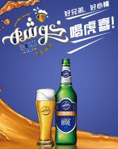 青岛博洋啤酒有限公司