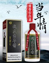 贵州当年情酒业股份有限公司