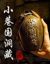 贵州遵旨酿酒业有限公司