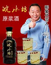 亳州市老池酒业有限责任公司