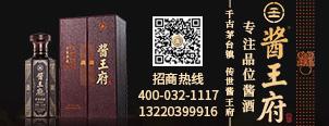 贵州省仁怀市酱王府酒业销售有限公司