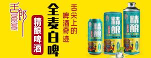 青岛博克精酿啤酒有限公司