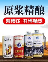 青島海博爾啤酒有限公司