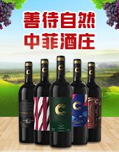 河南中菲酒业有限公司
