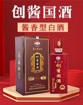 贵州省仁怀市茅台镇创酱国酒业(集团)销售有限公司