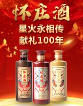 贵州怀庄酒业(集团)有限责任公司