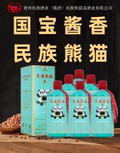 贵州民族酒业(集团)民族熊猫美酒业有限公司