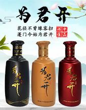 贵州省仁怀市致和酒业有限公司